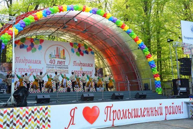 В Ставрополе прошли народные гуляния, посвященные юбилею Промышленного района