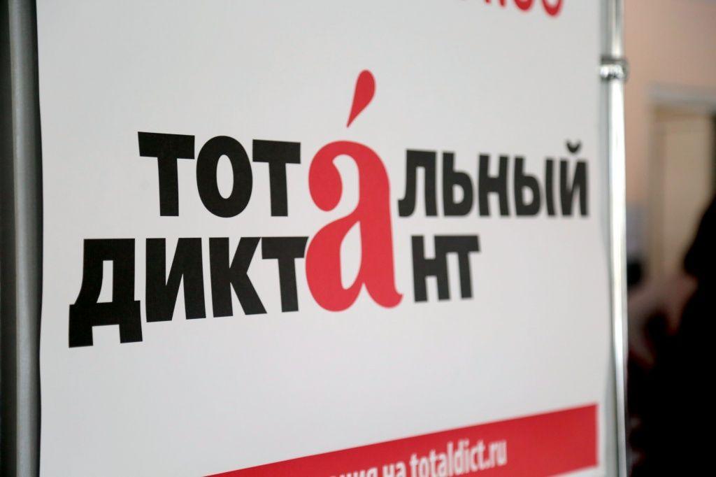 Ставрополь претендует название столицы «Тотального диктанта»