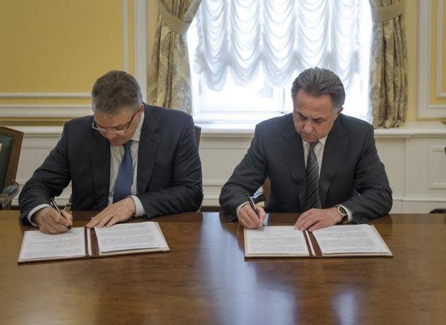 Между Минспорта РФ и правительством Ставрополья заключено соглашение о сотрудничестве