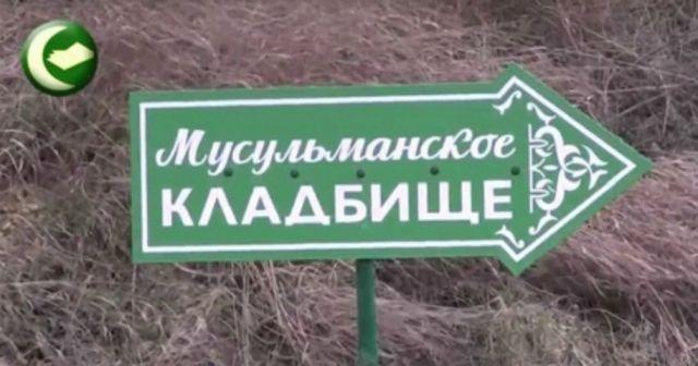 На Ставрополье выделили землю под мусульманское кладбище