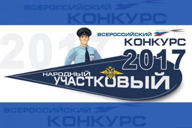 Участковый из Ставропольского края представляет регион на всероссийском конкурсе