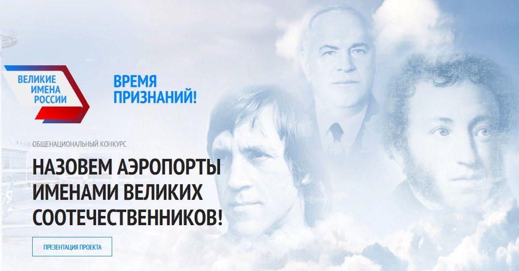 Ставропольцы могут предложить варианты названия аэропортов Минвод и Ставрополя