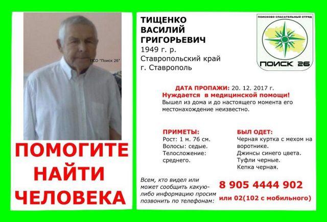 В Ставрополе ищут пропавшего пенсионера