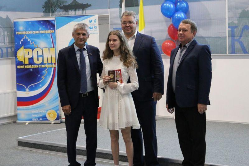 Юным ставропольцам в День России вручили паспорта