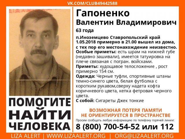 На Ставрополье разыскивают пропавшего 1 мая мужчину