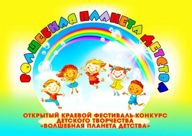 ВСтаврополе 4 июня пройдёт праздник «Волшебная планета детства»