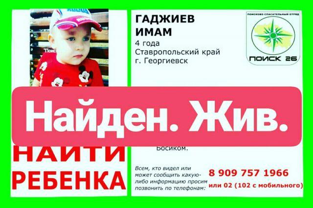 На Ставрополье полицейские нашли пропавшего мальчика в реке живым