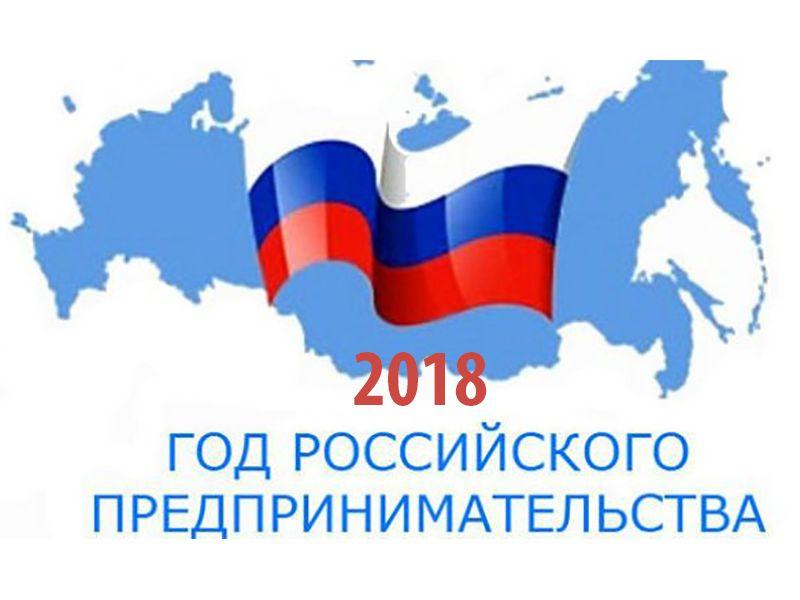 В РФ 2018 год предлагают сделать Годом предпринимательства