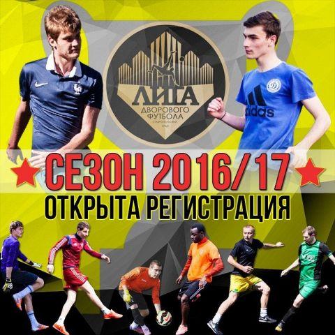 НаСтаврополье стартует Чемпионат Лиги дворового футбола