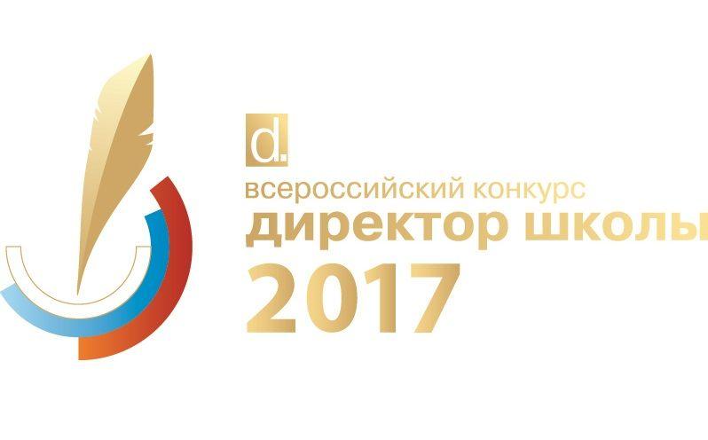 Директор школы №42 города Ставрополя вышла в финал всероссийского конкурса