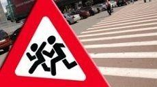 «Внимание: впереди пешеходный переход!»