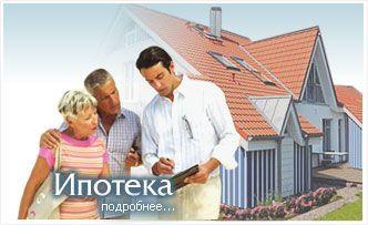1,2 млрд. рублей предоставлено ставропольцам в рамках ипотеки