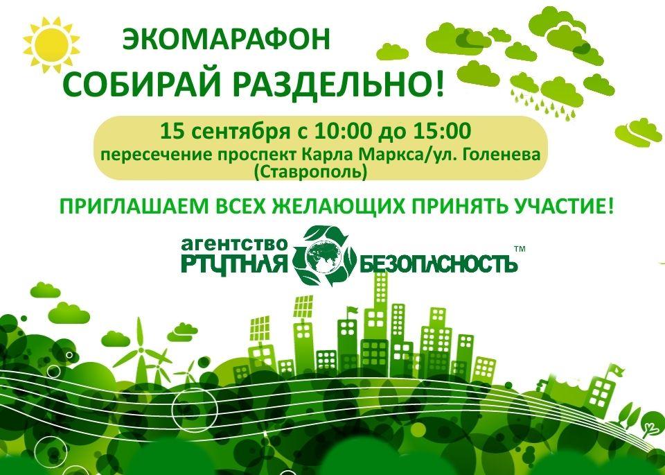 В Ставрополе пройдёт экомарафон «Собирай раздельно»