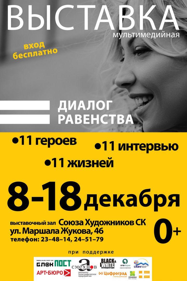 В Ставрополе открывается уникальная интерактивная выставка о красоте, искусстве и людях с инвалидностью