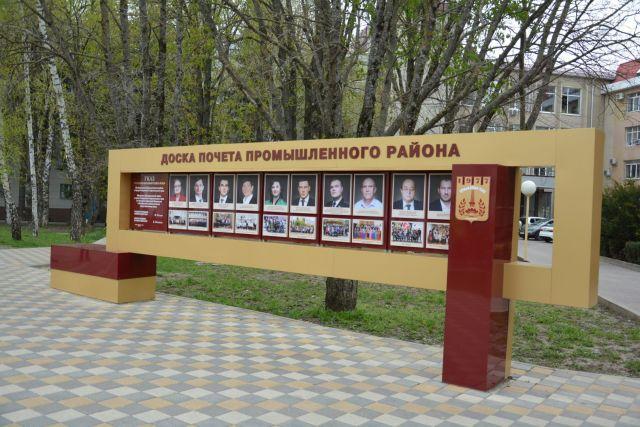 Доска почёта Промышленного района Ставрополя пополнилась новыми именами