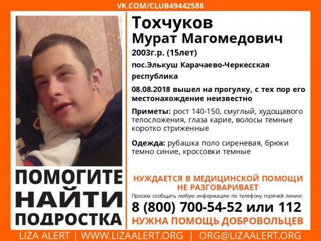На Ставрополье собирают добровольцев на поиски подростка, пропавшего в КЧР