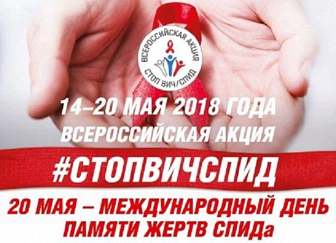 На Ставрополье откроется горячая линия по вопросам профилактики ВИЧ-инфекции