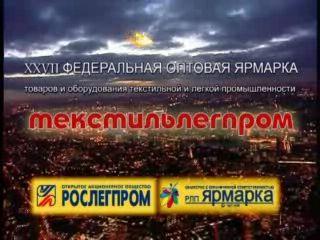 Краевые предприятия представили в Москве школьную форму, верхнюю одежду и трикотаж