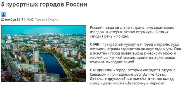 Ставрополь назвали курортным городом и «передали» Крыму