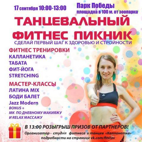 В Ставрополе 17 сентября пройдёт первый танцевальный фитнес-пикник