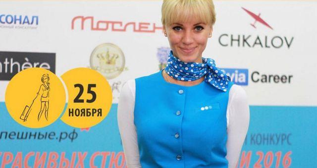 Жительница КМВ вышла вфинал конкурса самых красивых стюардесс России