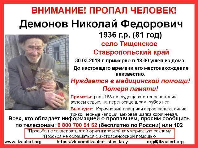 В Ставропольском крае пропал 81-летний пенсионер