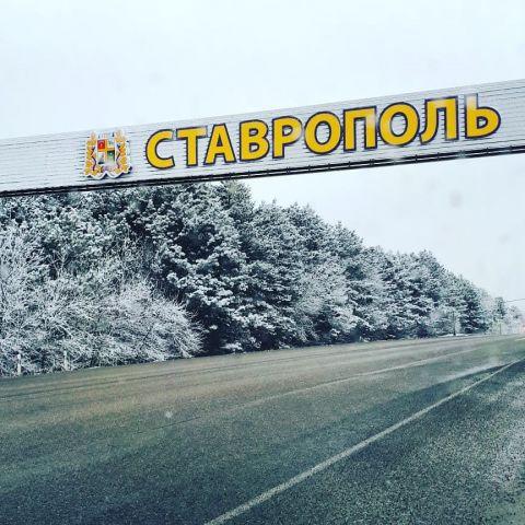 Фото недели: Ставрополье встречает весну