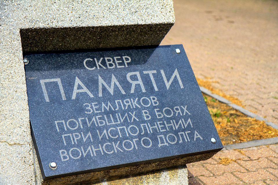 ВСтаврополе почтили память соотечественников, погибших влокальных конфликтах
