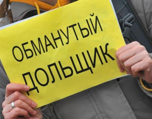 В России предложили упростить критерии для вхождения в реестр обманутых дольщиков