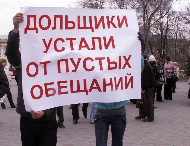Администрация Ставрополя отказала обманутым дольщикам в проведении пикета