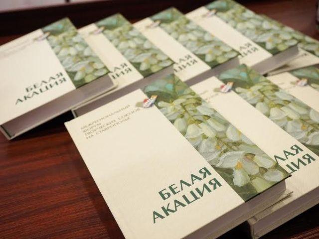 На Ставрополье выпущен литературный сборник «Белая акация»