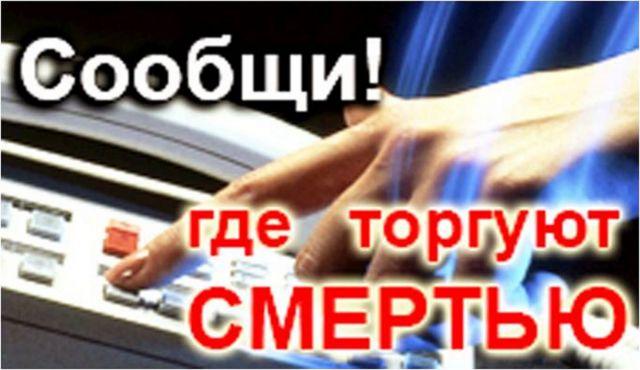 Всероссийская акция «Сообщи, где торгуют смертью!» продолжается на Ставрополье