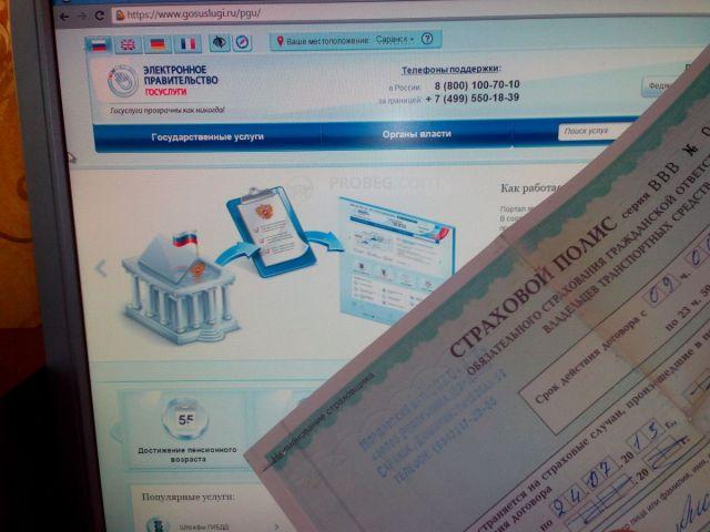 Страховой полис «ОСАГО» теперь можно сделать в электронном виде