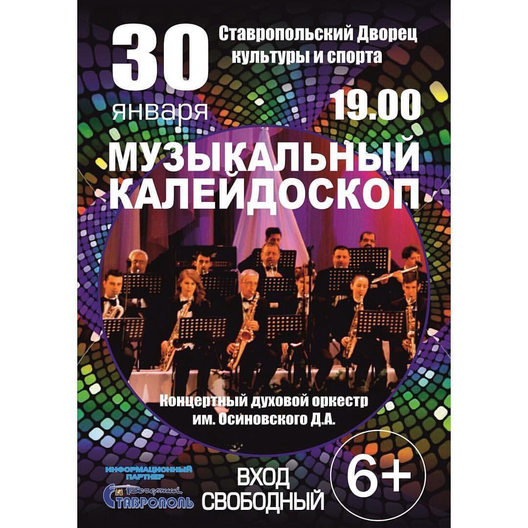 В Ставрополе 30 января пройдёт концерт «Музыкальный калейдоскоп»