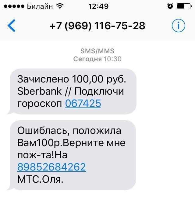 Мошенники стали массово рассылать жителям Ставрополя смс-сообщения