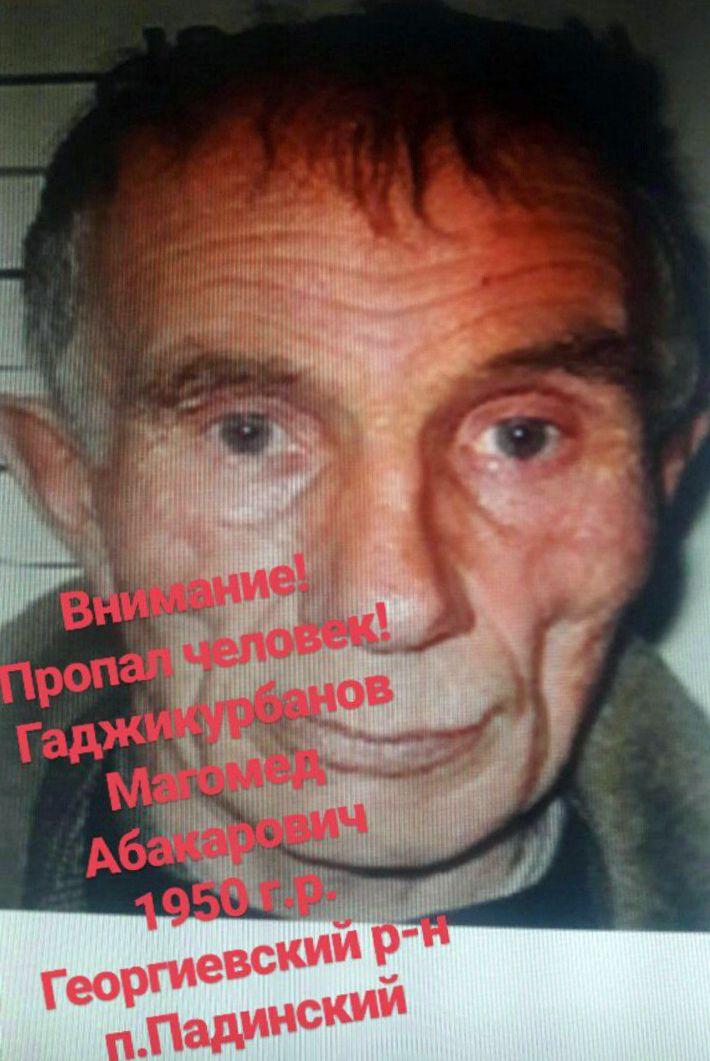 На Ставрополье разыскивают пропавшего пенсионера