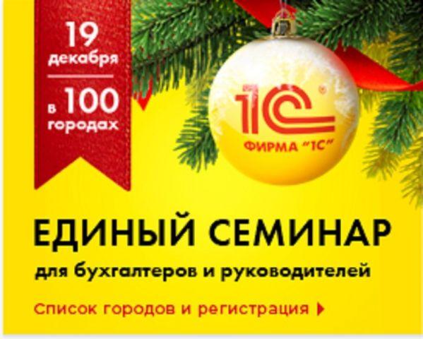 В Ставропольском крае 19 декабря пройдёт единый семинар для бухгалтеров и руководителей