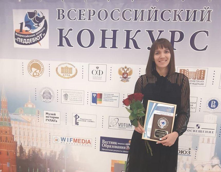 Учитель из Ставрополя стала победителем во Всероссийском конкурсе