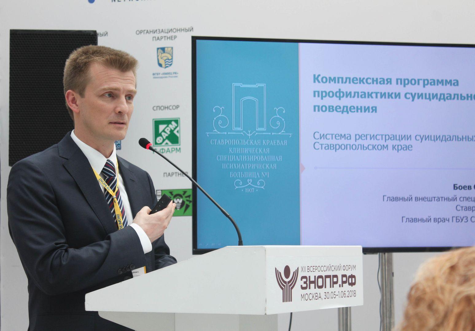В Ставропольской психбольнице создадут центр компетенций в области профилактики суицидов