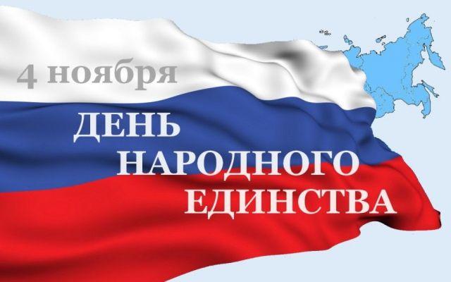 В Правительстве Ставрополья обсудили подготовку к празднованию Дня народного единства