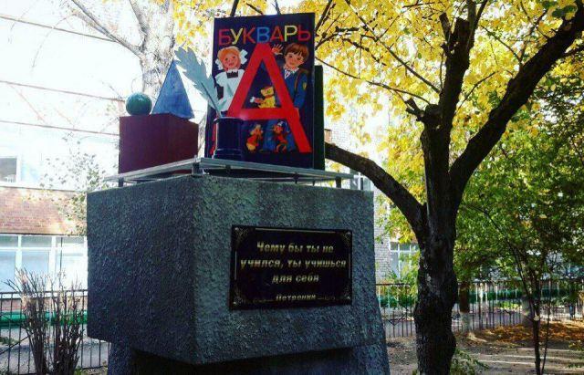 В Будённовске допустили ошибку на табличке, установленной на памятнике букварю