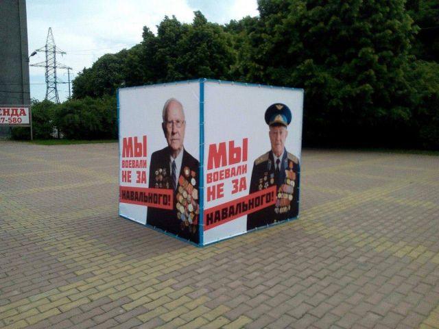 В Ставрополе появились баннеры с ветеранами ВОВ против Навального