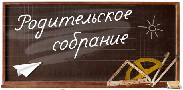 На Ставрополье 21 января состоится краевое родительское собрание