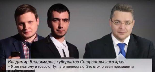 Пранкеры разыграли губернатора Ставрополья, заставив отчитаться об обращении жительницы края к президенту