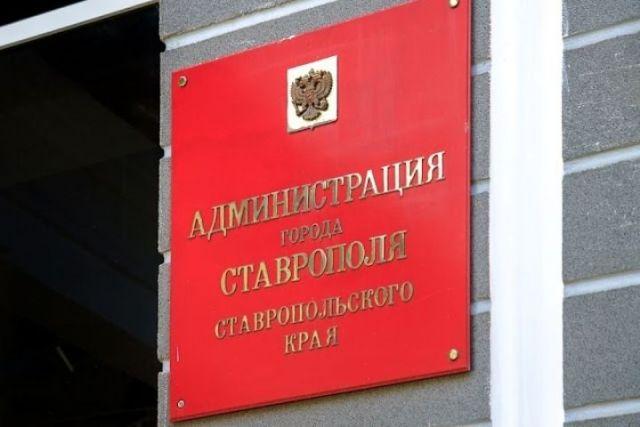 В мэрии Ставрополя обсудили меры повышения бюджетных доходов