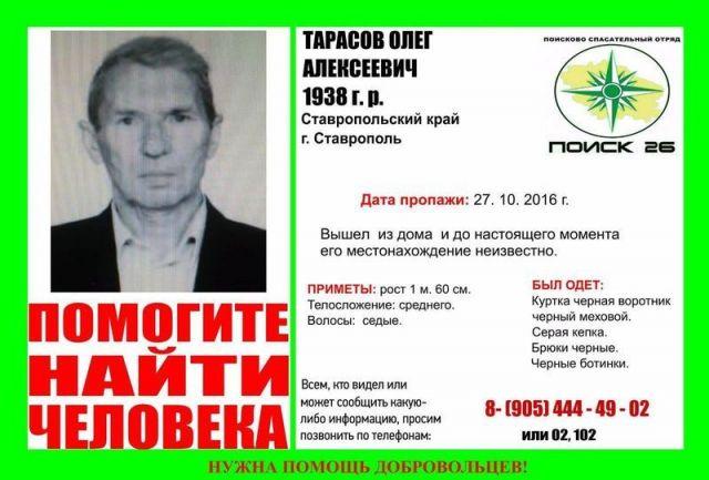 В Ставрополе ищут двух пропавших пенсионеров