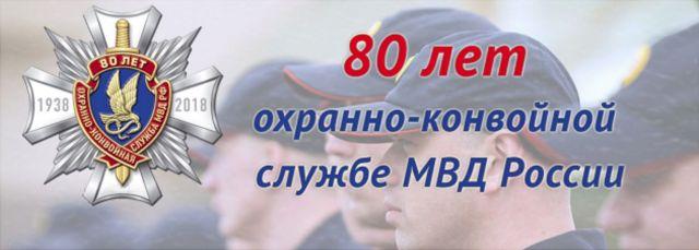 13 мая исполняется 80 лет охранно-конвойной службе МВД России