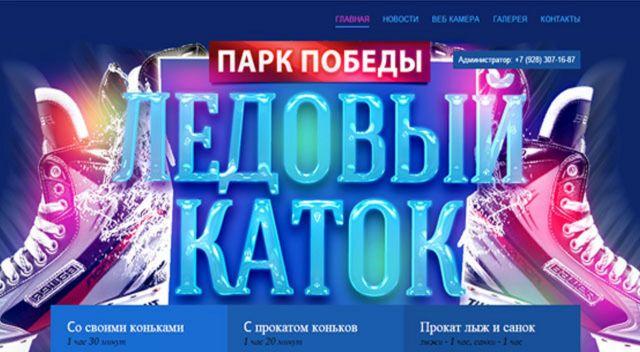 Вставропольском парке Победы открылся ледовый каток