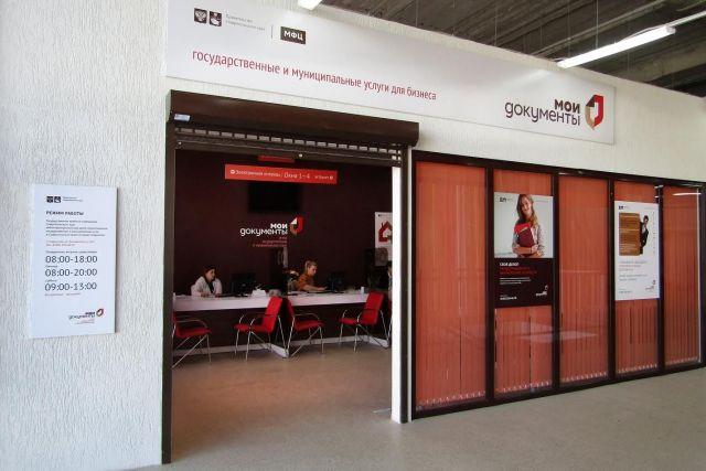 Более 60 новых услуг для предпринимателей появились в Ставропольском офисе МФЦ для бизнеса