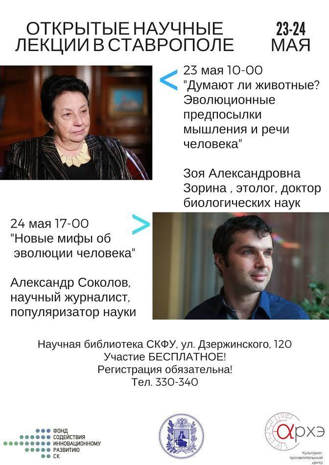 В Ставрополе пройдут бесплатные открытые лекции популяризаторов науки